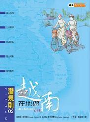 越南在地遊