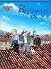ロミオの青い空