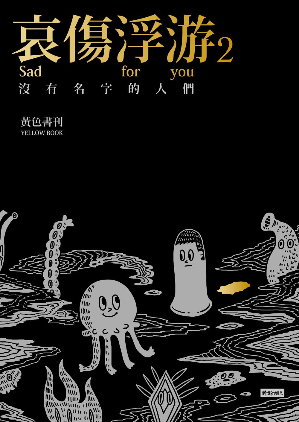 哀傷浮游2