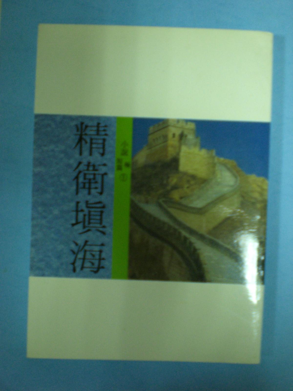 中國文學總新賞‧小說,極短篇(1)