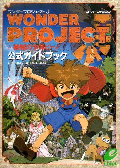 ワンダープロジェクトJ―機械の少年ピーノ 公式ガイドブック