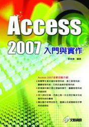 Access 2007入門與實作(附光碟)
