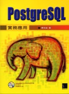 PostgreSQL實務應用