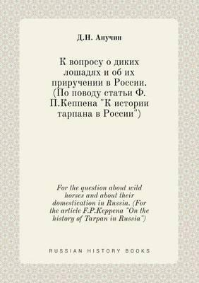 """For the Question about Wild Horses and about Their Domestication in Russia. (for the Article F.P.Keppena """"On the History of Tarpan in Russia"""")"""