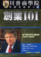 【川普商學院】 創業101