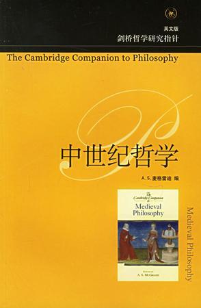 中世纪哲学(英文版)