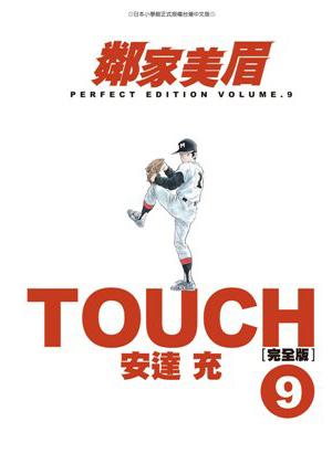 Touch完全版鄰家美眉9