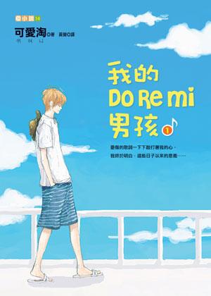 我的DoReMi男孩 1