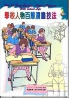 學校人物百態漫畫技法