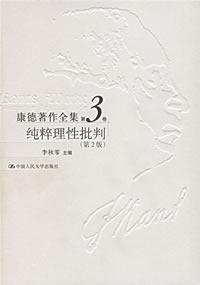 康德著作全集第3卷