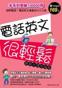 電話英文很輕鬆 (書+mp3加強版)