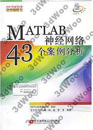 MATLAB神经网络43个案例分析