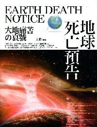 地球死亡預告