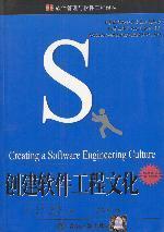 创建软件工程文化
