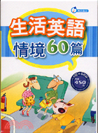 sheng huo ying yu qing jing 60 pian sui shen shu