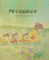 7隻小老鼠搭電車