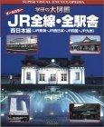 JR全線・全駅舎―西日本編