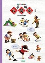 學講台灣話(3)