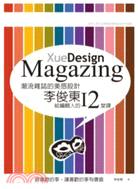潮流雜誌的美感設計