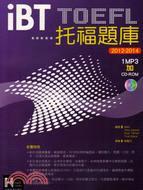 2012-2014 iBT TOEFL托福題庫
