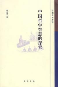 中国哲学智慧的探索/珞珈中国哲学
