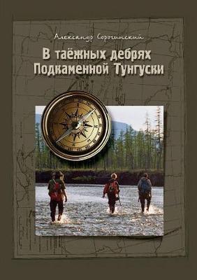 In the Wilds of the Taiga Stony Tunguska