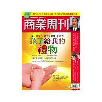 商業周刊 第1190期 2010/9/9