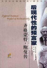 齐格蒙特·鲍曼-后现代性的预言家