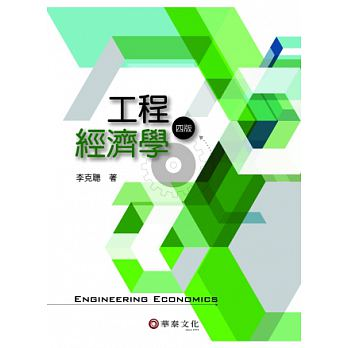 工程經濟學(四版)