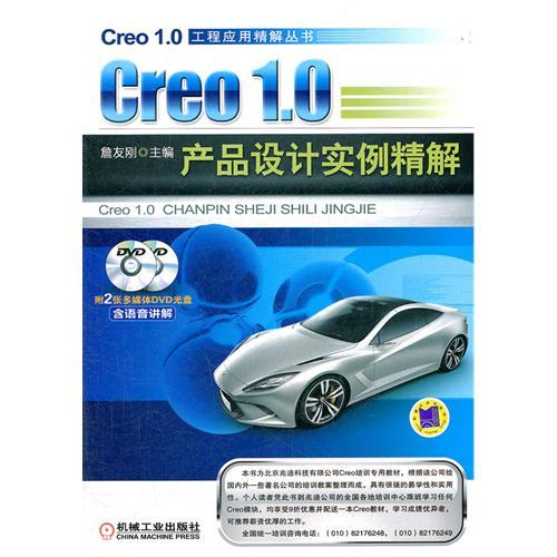 Creo 1.0产品设计实例精解