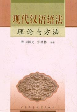现代汉语语法理论与方法