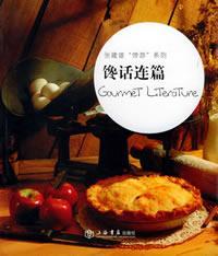 """馋话连篇/Gourmet literature/张建雄""""馋游""""系列/Gourmet Literature"""