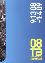 2008台北雙年展