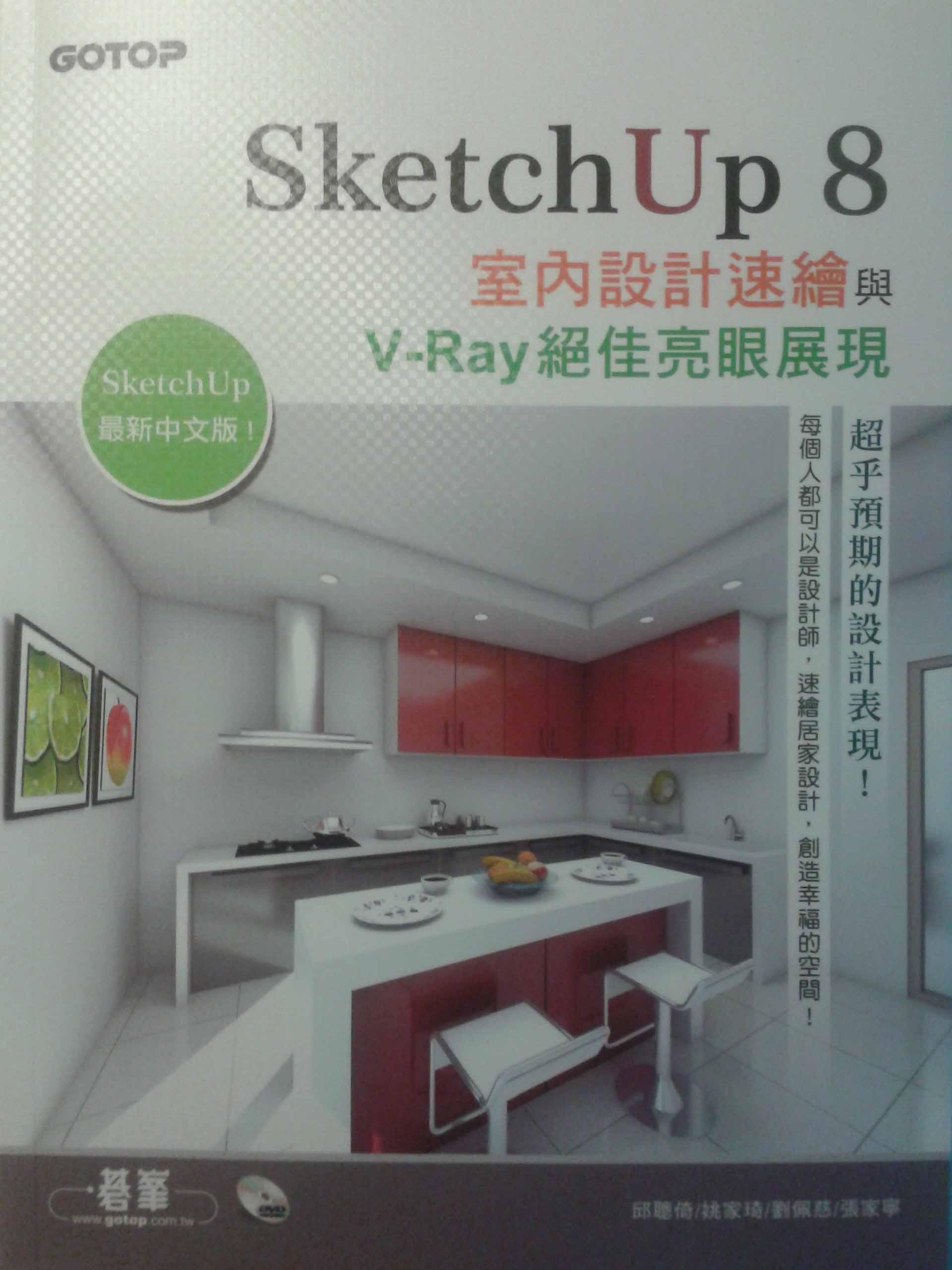 SketchUp 8 室內設計速繪與V-Ray絕佳亮眼展現