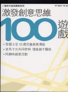 激發創意思維100遊戲