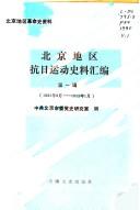 北京地区抗日运动史料汇编: ji. 1931 nian 9 yue
