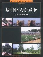 城市树木栽培与养护