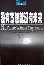 没有宽恕就没有未来