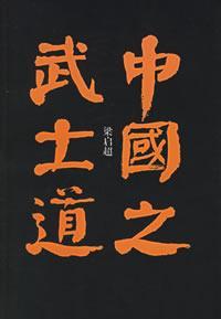 中國之武士道