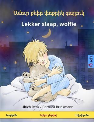 Amur k'nir p'vok'rik gayluk – Lekker slaap, wolfie. Bilingual Children's Book (Armenian – Afrikaans)