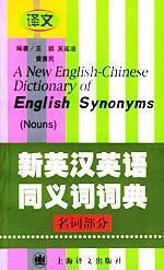 新英汉英语同义词词典