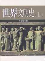 世界文明史