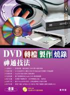 DVD轉檔.製作.燒錄 神通技法(附光碟)