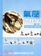 氣壓工程學
