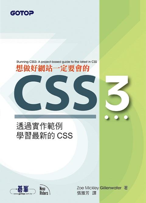 想做好網站一定要會的CSS3