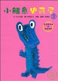 小鱷魚史瓦尼3莫透英先生的生日派對(精裝)