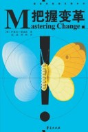 Mastering Change - Chinese Edition