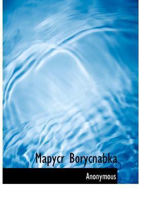Mapycr Borycnabka