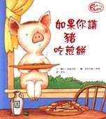如果你請豬吃煎餅