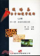 組織培養和分子細胞學技術: 第1篇, 組織培養技術
